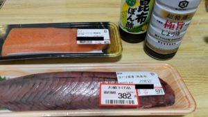 意外と安い刺身用ブロック肉
