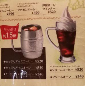 クリームコーヒーとたっぷりアイスコーヒー
