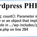 【Wordpress】PHP7.2でエラーメッセージ『Warning: count(): Parameter must be an array or an object that implements Countable in …/wp-includes/post-template.php on line 284』が出た場合の対処法